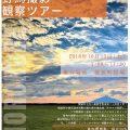 【案内】10/13(土) 動物写真家・富士元寿彦さんと行く!野鳥撮影・観察ツアー