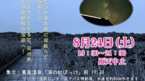 【案内】 8/24(土)サロベツ湿原ナイトハイクを開催します!