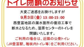 【9月3日(金)13時-15時】サロベツ湿原センターのトイレ閉鎖のお知らせ(レストハウスは13時閉店)