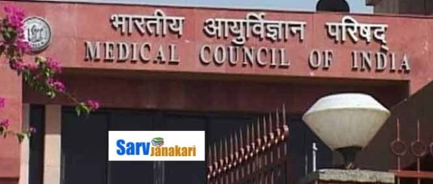 Medical-Council-of-India-MCI