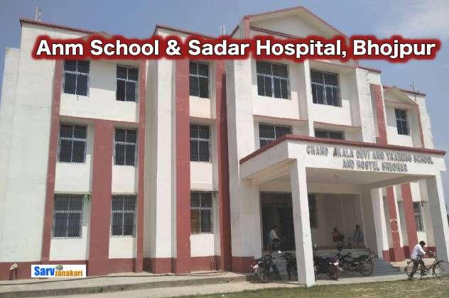 Anm School & Sadar Hospital, Bhojpur