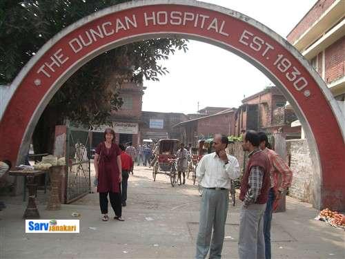 Duncan Hospital, School Of Nursing, East Champaran