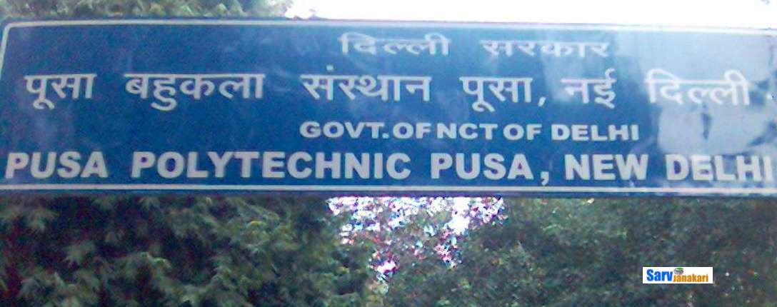 Pusa Institute of Technology Pusa New Delhi,