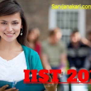 IIST 2018: Application Form, Exam Date, Eligibility