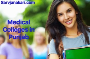 Medical Colleges in Punjab : Fees, courses, ranking