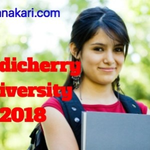 Pondicherry University 2018- Application form, Eligibility, Date