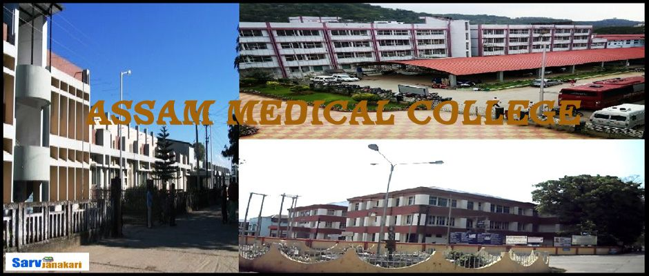 Assam Medical College Dibrugarh,