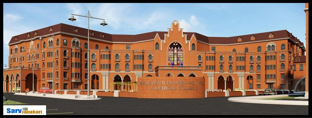 Believers Church Medical College Hospital Kerala