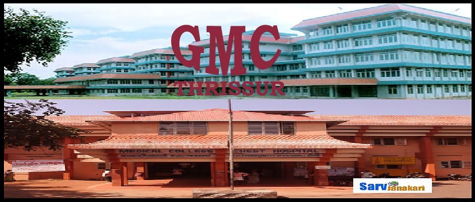 Government Medical College Thrissure MBBS, Fee Structure, NEET Cutoff, 2018