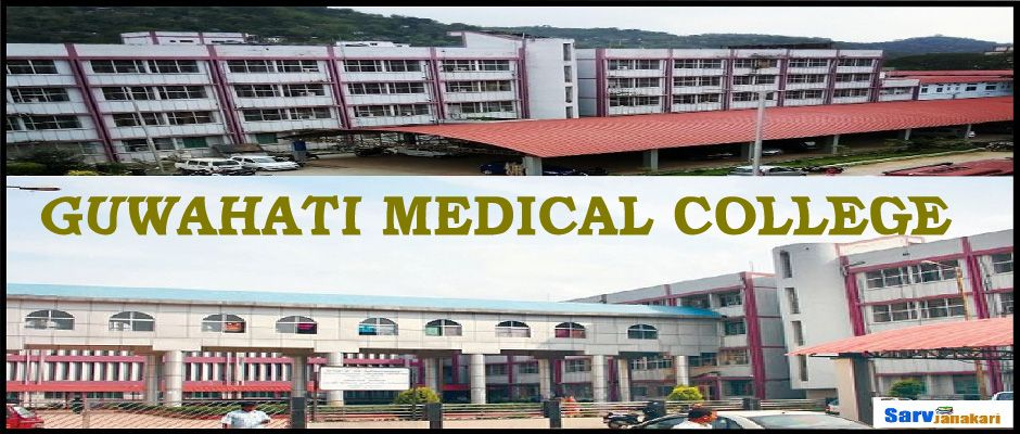 Gauhati Medical College and Hospital Assam MBBS, Fee Structure, NEET Cutoff, 2018