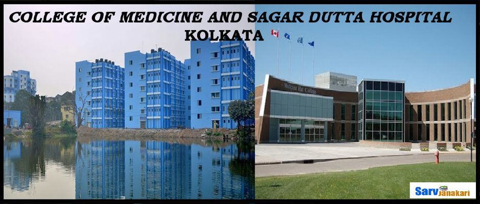 College of Medicine and Sagore Dutta Hospital Kolkata MBBS, Fee Structure, NEET Cutoff, 2018