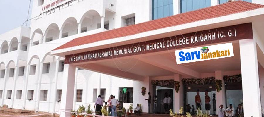late-shri-lakhi-ram-agrawal-memorial-govt-medical-college-raigarh-featured