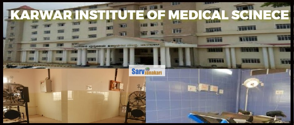 KARWAR INST _OF _MEDICAL _SCIENCE_ KARWAR_2