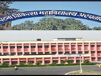 Patna Medical College