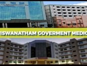 K A P Viswanathan Government Medical College, Trichy