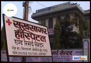 Sukh Sagar Medical College, Jabalpur