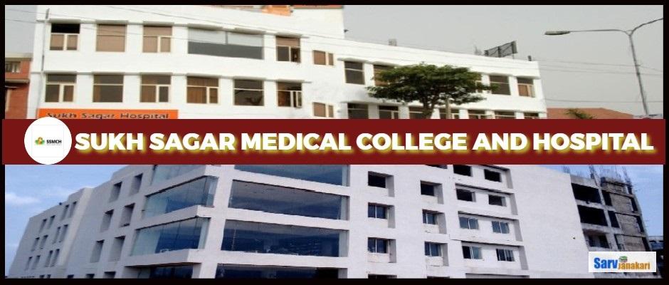 Sukh Sagar Medical College and Hospital, Jabalpur