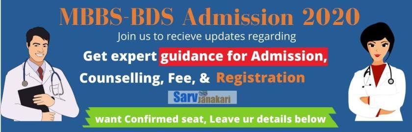 MBBS-BDS Admission sarv