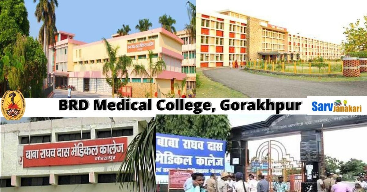 BRD Medical College, Gorakhpur