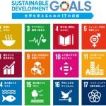 SDGs達成に向けた弊社の取り組み