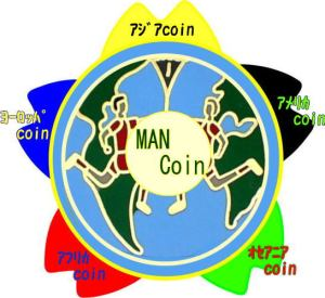 マンコイン図解2