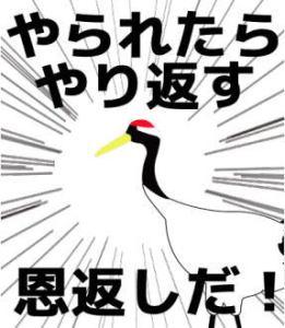鶴の恩返し1