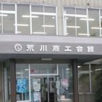 第3回ITリーダー養成塾 in 荒川商工会館