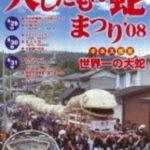 第22回えちごせきかわ大したもん蛇まつり~関川村