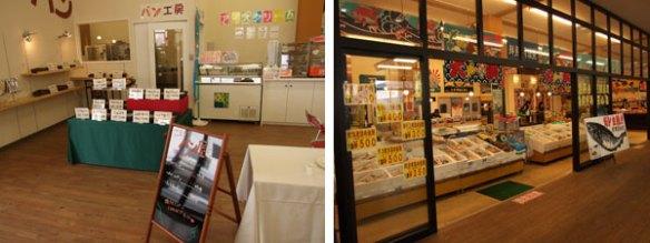 パン屋と鮮魚コーナー~こまぎ