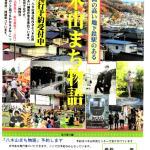 八木山の歴史が書かれた「八木山まち物語」が2017.03月発行予定