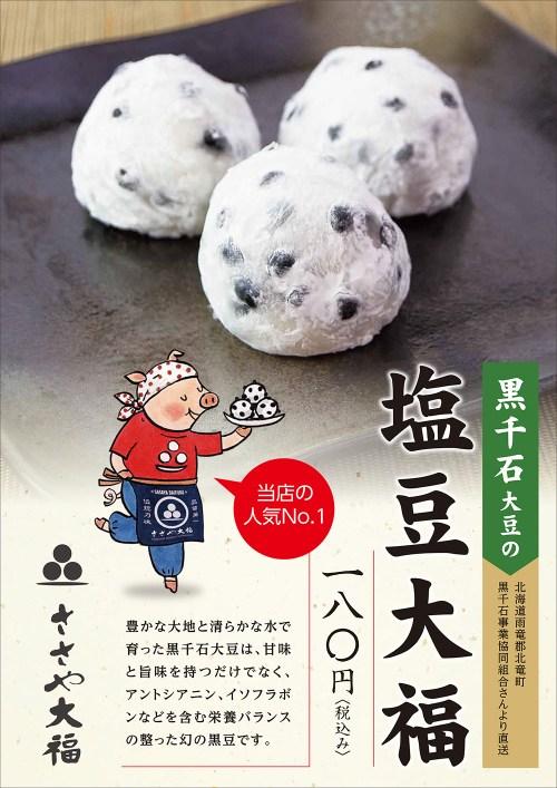 塩豆大福POP
