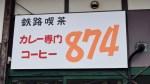 874 看板