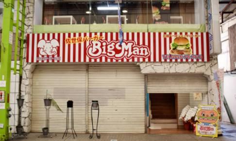 bigman外観