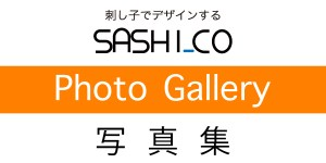 Sashico_Photo-Gallery---写真ギャラリー