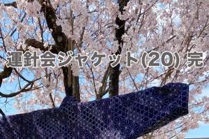 運針会ジャケット(20)完