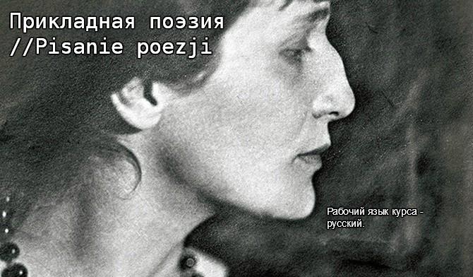 2018-09-17: Прикладная поэзия / Pisanie poezji po rosyjsku