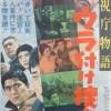 新劇映画2本 『警視庁物語・ウラ付け捜査』『悪女』