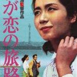 来月11日の大岡地区センターで『横浜の映画』をします