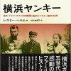 『横浜ヤンキー』 レスリー・ヘルム 明石書店