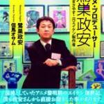 『アニメ・プロデューサー鷺巣政安』 鷺巣政安・但馬オサム ぶんか社