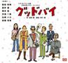 『グット・バイ』  平成の高峰秀子は、能年利奈ではなく、やはり蒼井優だった