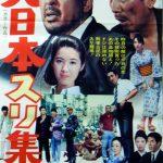 がっかりと大笑い 『日蝕の夏』『大日本スリ集団』