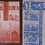 『日本ヘラルド映画の仕事』 谷川健司