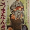 『続・こつまなんきん お香の巻』 人生絵巻的映画