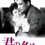 女性は結婚すると着物になった 1960年代までの日本映画