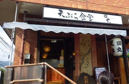 天ぷら食べるならここと決めてます、天ぷら食堂「田丸」