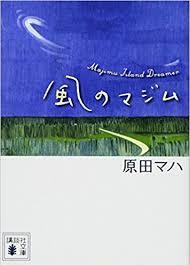 最近の推し作家、原田ハマさん著「風のマジム」はやっぱり面白かった