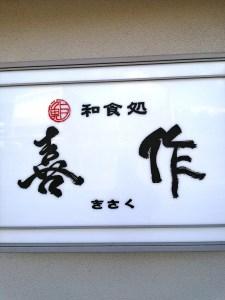 瀬野駅前「和食処 喜作」