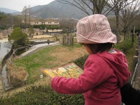 安佐動物園