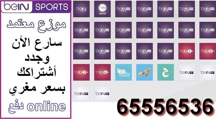 تجديد اشتراك Bein سعر اشتراك بي ان سبورت السعودية Bein Sports Ksa 2020 تجديد بين سبورت